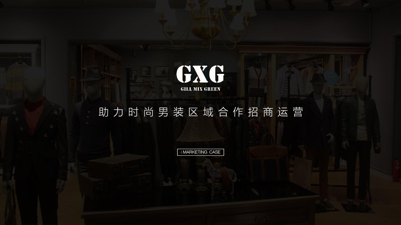 服装品牌会员营销方案策划