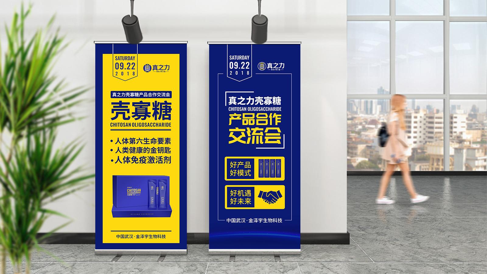 武汉保健养生品牌策划设计
