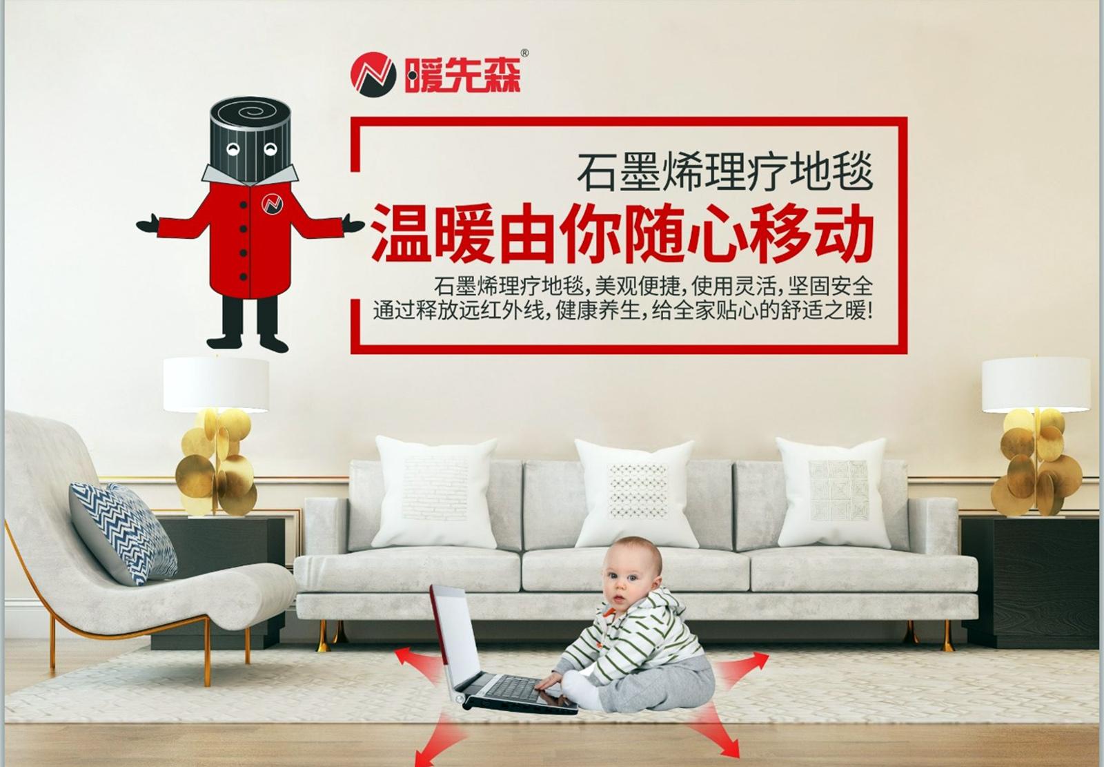 石墨烯采暖品牌策划设计
