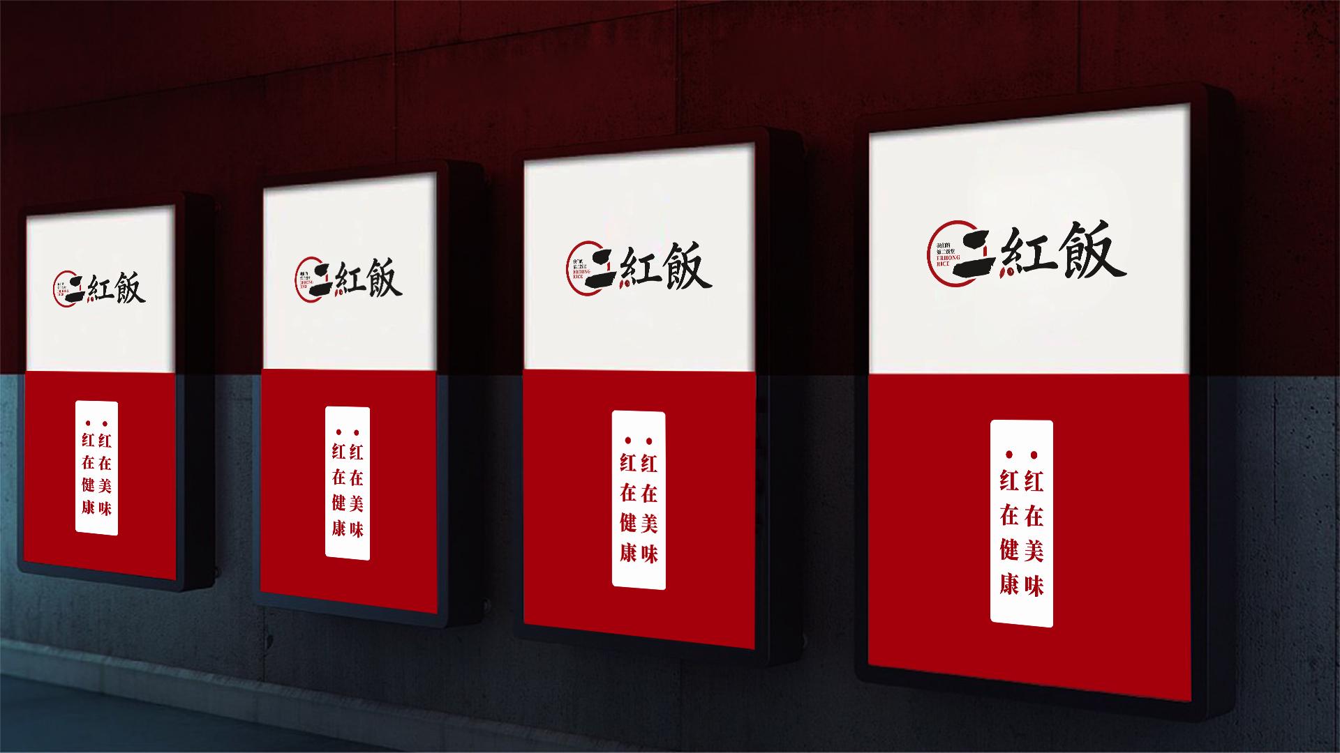 湖北餐饮品牌营销策划设计