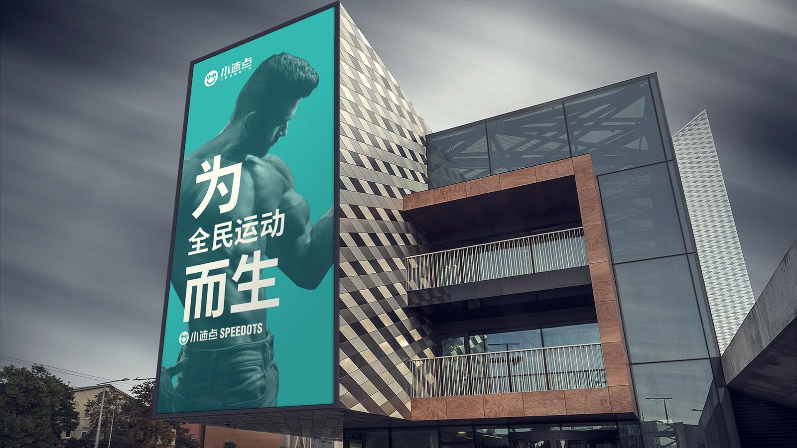 武汉健身品牌营销策划设计