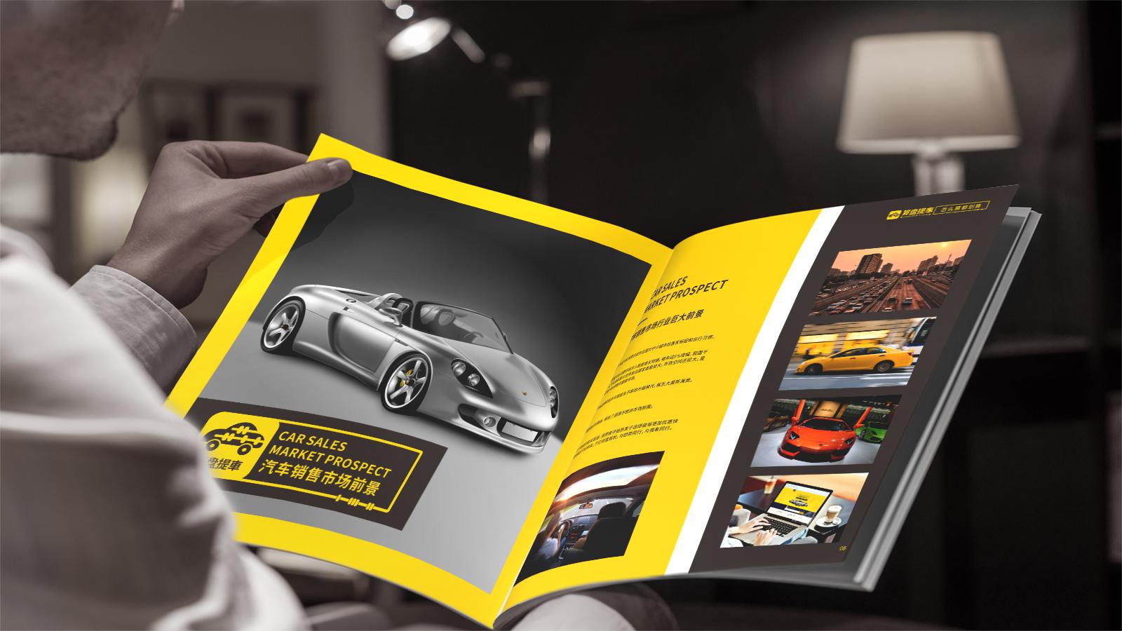 平台型品牌营销策划设计