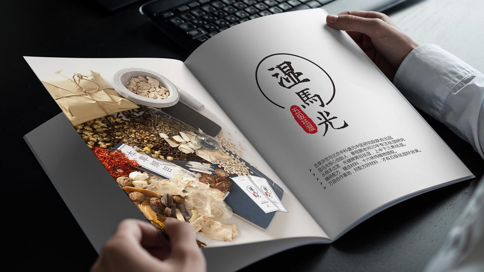 人体祛湿产品品牌营销策划设计