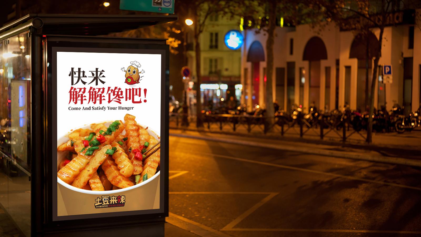 武汉特色小吃连锁品牌策划设计