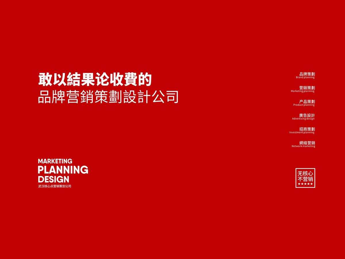 武汉以成果论收费的品牌营销策划公司