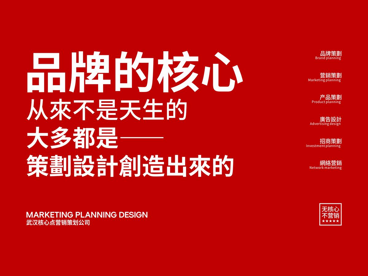 武汉营销策划设计公司