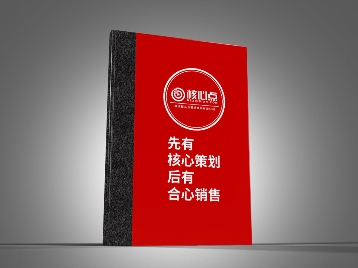 武汉营销活动策划公司