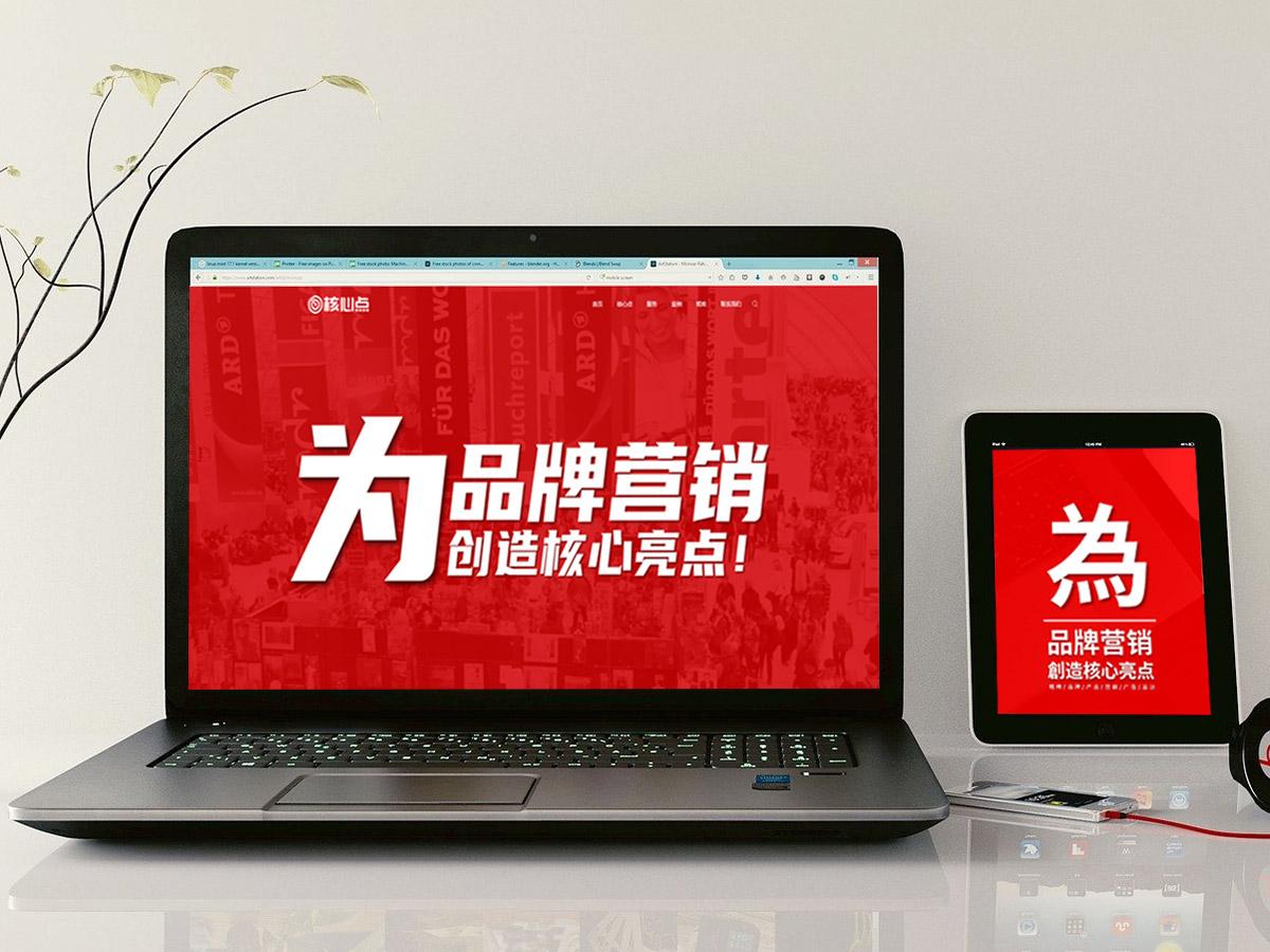 官方网站建设策划设计