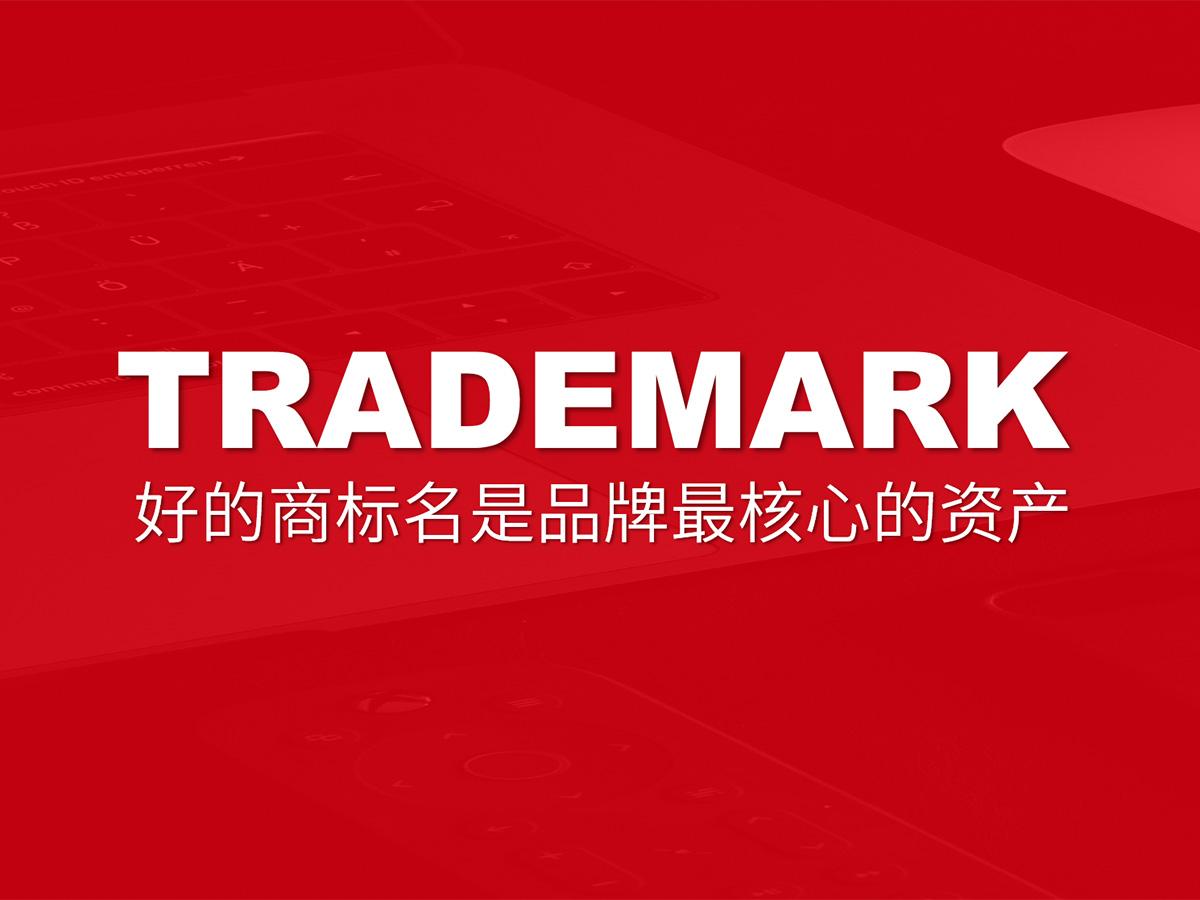 武汉品牌商标策划设计公司