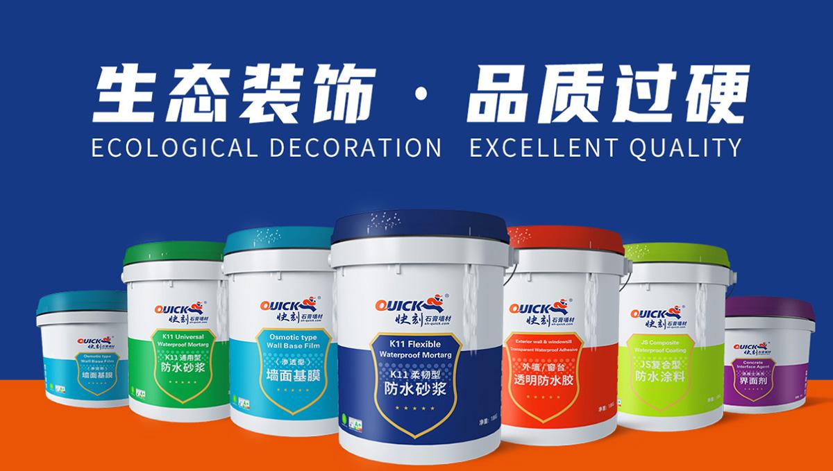 上海快刻装饰材料公司