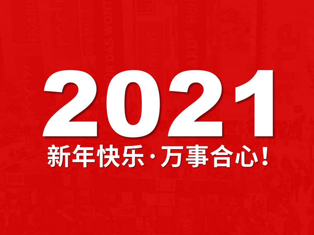 核心点营销策划祝您2021新年快乐!