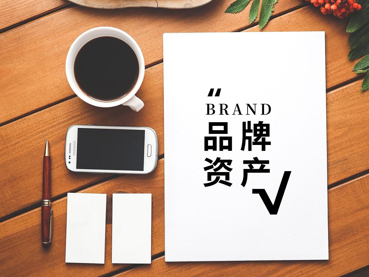 品牌资产是从品牌策划设计时就开始建立的!